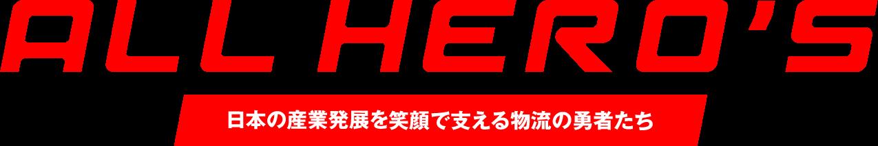 ALL HERO'S 日本の産業発展を笑顔で支える物流の勇者たち